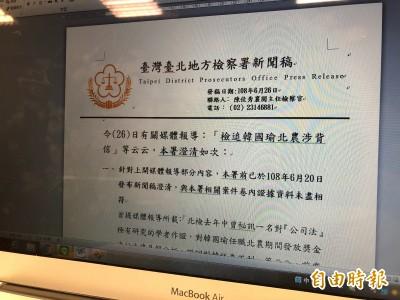 韓國瑜被爆「北農私房錢」卻批檢調打擊 北檢:週刊未查證