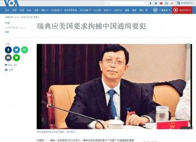 瑞典法院拒送中放人5天 中國通緝犯喬建軍又被抓恐引渡美國