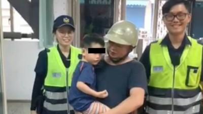 2歲童回不了家!警察哥哥姐姐這樣做找到阿公了