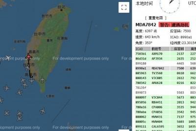 華信班機一度秀出國際劫機碼後又恢復訊號 航空迷驚「怎麼回事」