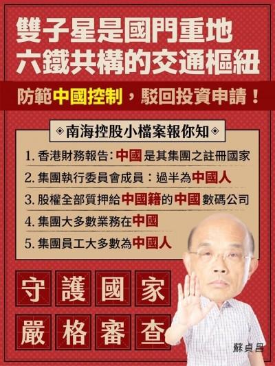 駁回雙子星案 蘇貞昌:防範中國控制