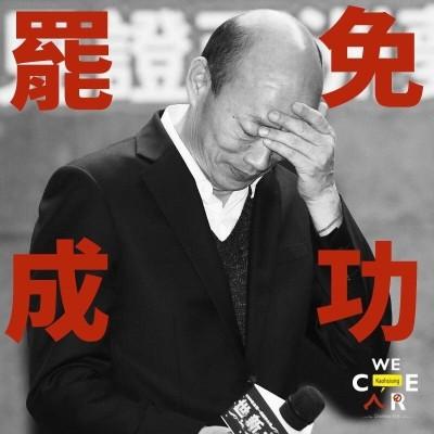 團體發動罷免韓國瑜 王丹:高雄人請證明自己才是主人