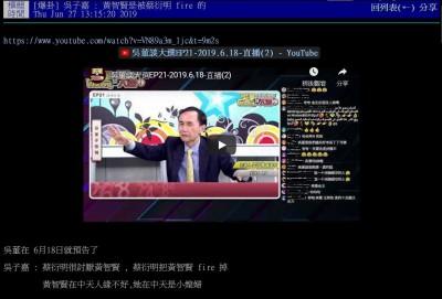 網傳吳子嘉爆料  「他」早想把黃智賢給fire掉