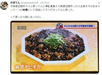 日本推出各種珍珠料理 台灣網友崩潰:嘔嘔嘔