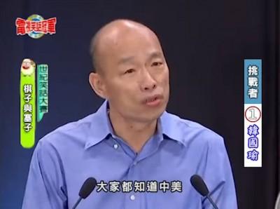 韓國瑜登《電視笑話冠軍》? 他神剪接讓網友全跪了!