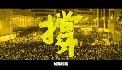 反送中》台港音樂圈串聯《撐》香港 MV曝光令網友動容