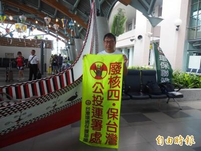 非核家園!台東環盟前進台東火車站 籲連署廢核再生公投