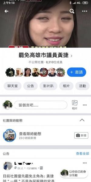 罷免韓國瑜連署今衝3萬人 韓粉反制號召要罷免黃捷