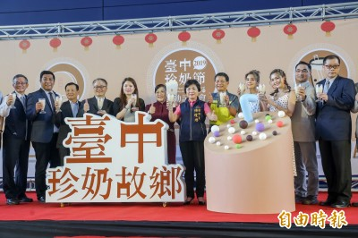 首屆「台中珍奶節」登場 眾業者爭奪10大珍奶