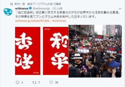 日本書法大師聲援港人 將「香港」反轉為「和平」