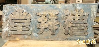 愛蘭百年「禮拜堂」木匾 除蟲修復完成