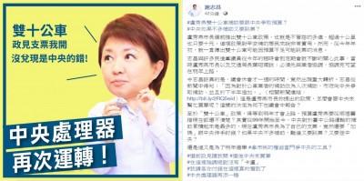 盧秀燕公車雙十車跟中央要錢 議員批:預算不足又怪中央