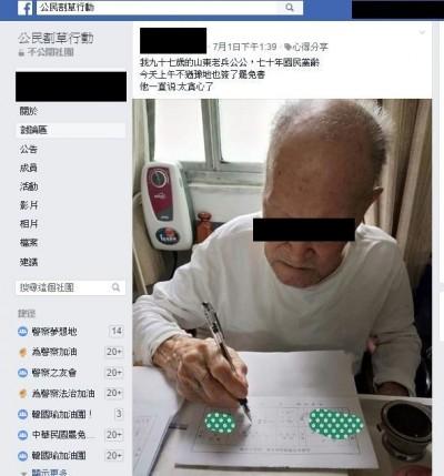 正藍軍失望!97歲老兵連署罷韓 叨唸「太貪心了」