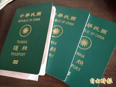 最強護照排名出爐 台灣名列第30狠甩中國