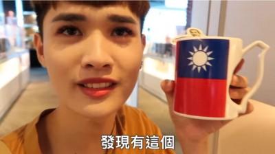 有骨氣!國旗入鏡遭中國廠商要求下架  霸氣網紅直接解約