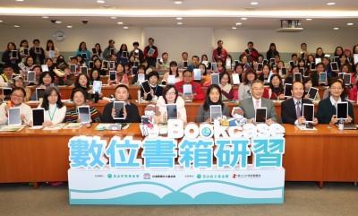 「愛的書庫」與時俱進! 逾2萬學生樂享「愛的數位書箱」