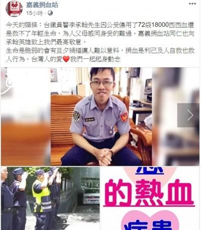 勇警大量輸血仍不治 民眾受感召嘉義捐血量大增5成