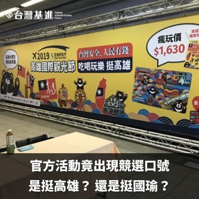 高雄觀光節「挺韓標語」惹議 潘恒旭:廠商自發挺韓