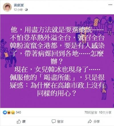 國民黨總統初選 黃創夏發文酸韓國瑜父女