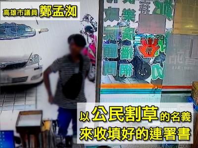 男疑假冒「罷韓」團體收連署書 被抓包默默溜走