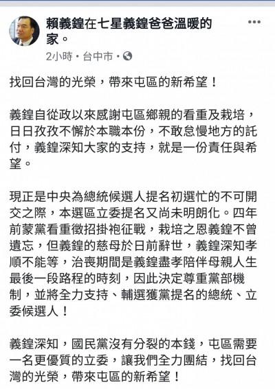台中市議員賴義鍠:不主動爭取大里太平區立委提名
