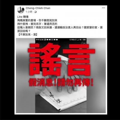 line影片誣蘇貞昌弔殉職警簽名丟筆 蘇巧慧:居心不良