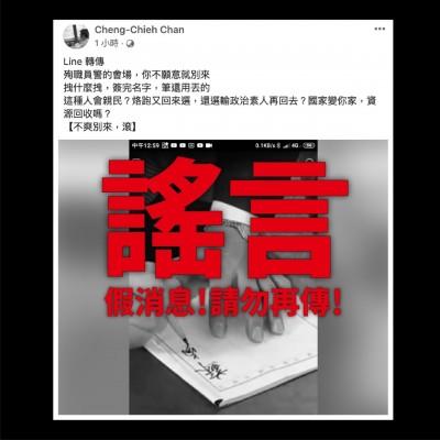 在李承翰告別式摔筆? 蘇貞昌:警方正追查造謠影片