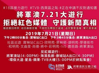 繼台灣後 香港民主派擬發起反紅媒大遊行