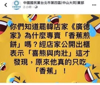 要不要臉?國民黨臉書發這種文 公然攻擊罷韓店家