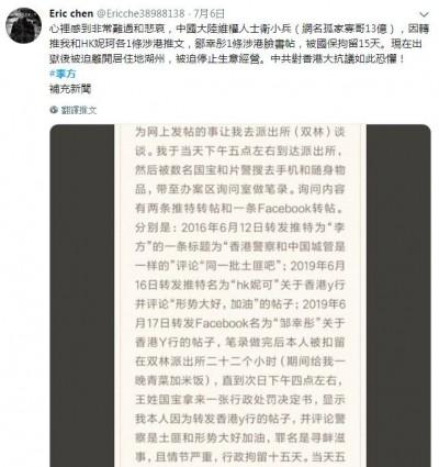 轉發香港反送中消息 中國維權人士遭拘留15天