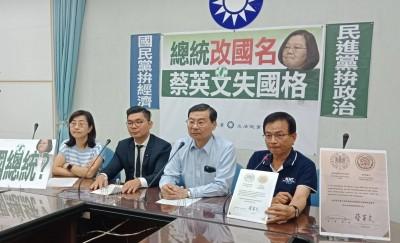 小英署名「台灣總統」 藍黨團批「失國格」、要求退出2020
