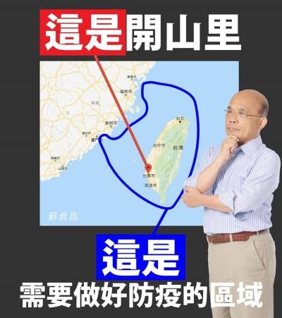 登革熱警訊誤傳全國 蘇貞昌要求徹底檢討