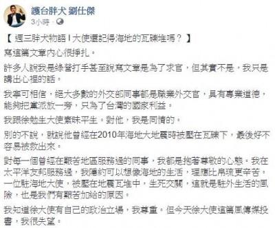 蔡英文明出訪友邦 外交官:應不分黨派支持