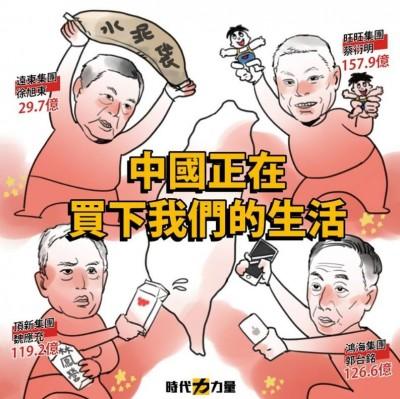 買下台灣?媒體曝中國補助前3名 時力:拿中國錢回台選舉