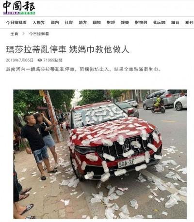仿瑪莎拉蒂違停 民眾氣炸「衛生棉貼滿全車」報復