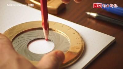 為設計師開發的「圓規」 造型優美價格更「精美」!
