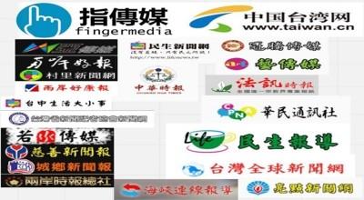 轉貼國台辦新聞攻擊台灣政府 23家台灣網媒曝光!