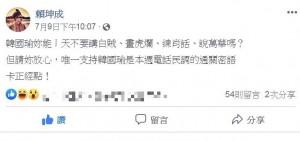 號召本週藍民調挺韓 綠營賴坤成卻以「妳」稱韓