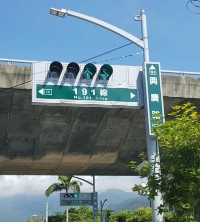 笑翻!宜蘭「191線」路牌出包 竟翻成「No.191 Ling」