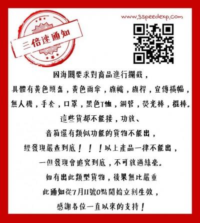 傳中國海關警告貨運公司 偷運黃雨傘、頭盔到香港「後果無比嚴重」