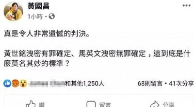馬英九洩密無罪 黃國昌發文抨擊「馬英文」被砲轟