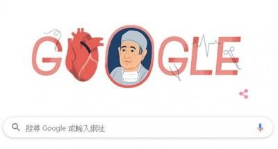 Google首頁今紀念誰? 原來是「冠狀動脈搭橋手術之父」
