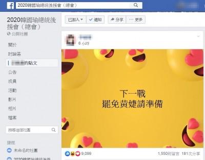 反制「公民割草行動」 挺韓社團準備罷免「黃婕」