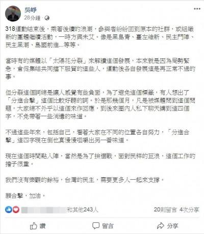 林飛帆昔日戰友 吳崢︰入陣拚選戰對抗民粹