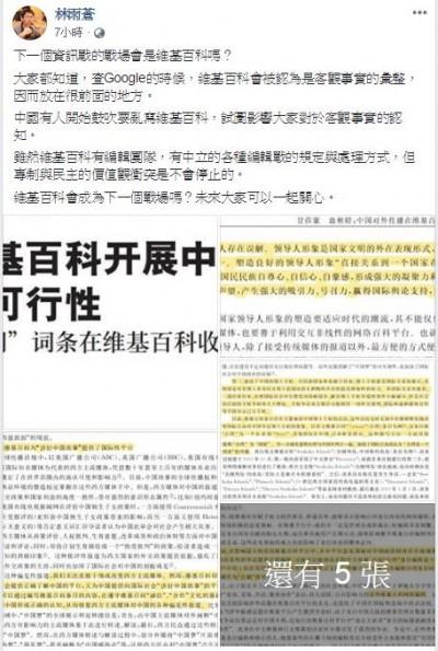宣傳中國政治話語 學者鼓吹「出征」維基百科