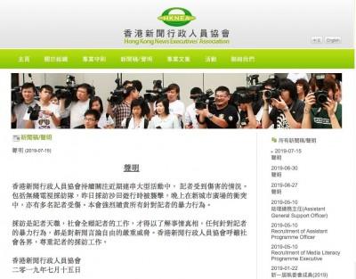 反送中》沙田遊行多名記者遭襲擊 香港新聞行政人員協會籲尊重採訪