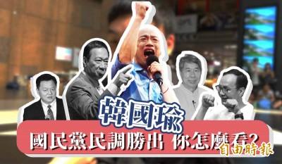 自由街訪片2》韓國瑜帶職參選甘厚?街訪民眾差點吵起來