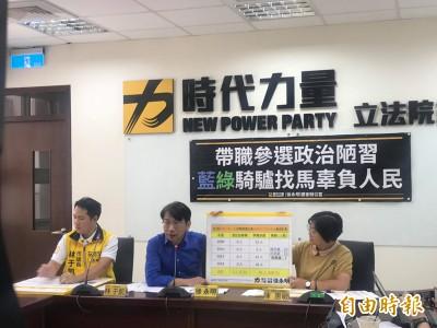 韓國瑜條款?時力提修法禁帶職參選 並追回選舉補助款