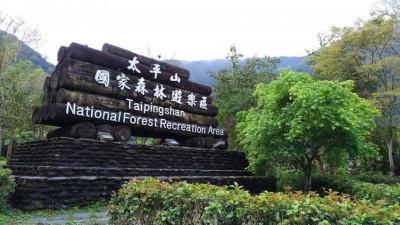 因應防颱 太平山19日開放 羅東林管處步道18日正常開放