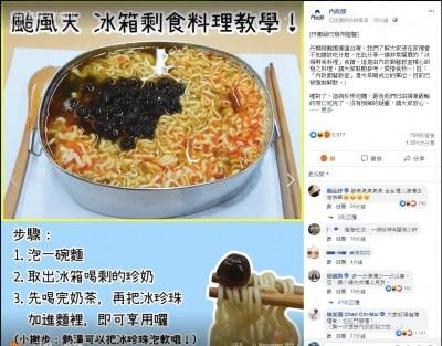 內政部小編推薦颱風天「黑暗料理」害網崩潰 徐國勇留言了!